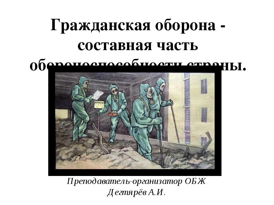 Гражданская оборона - составная часть обороноспособности страны. Преподавател...