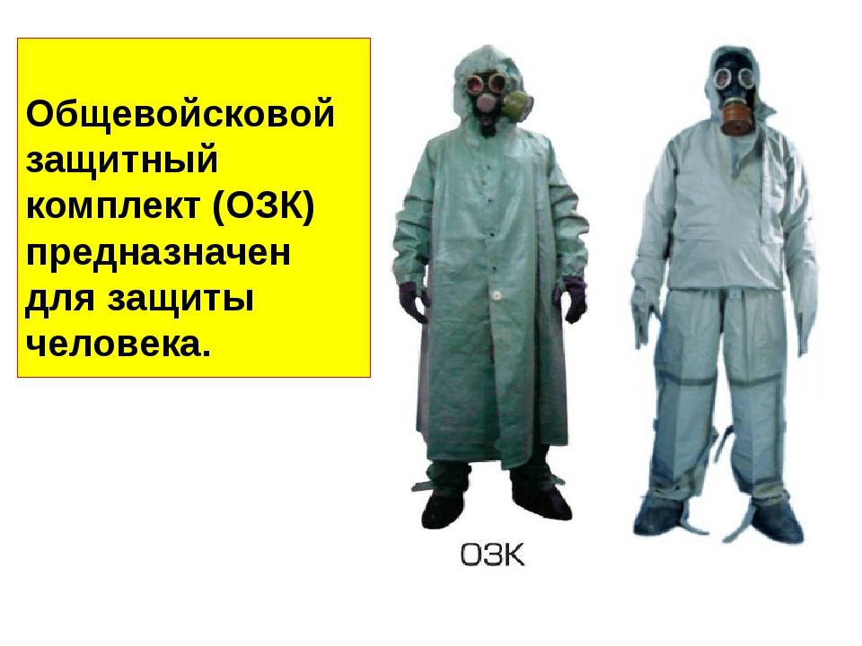 Общевойсковой защитный комплект (ОЗК) предназначен для защиты человека.
