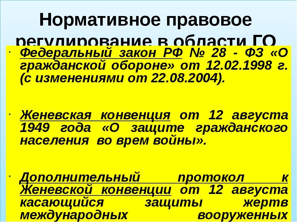 Нормативное правовое регулирование в области ГО Федеральный закон РФ № 28 -...