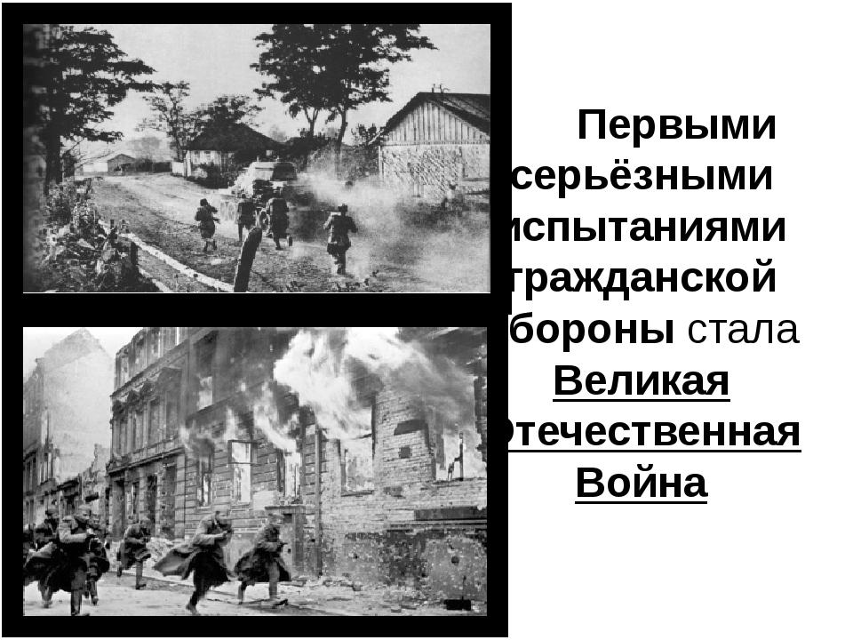 Первыми серьёзными испытаниями гражданской обороны стала Великая Отечественн...