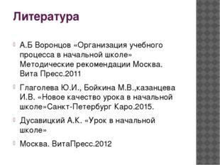 Литература А.Б Воронцов «Организация учебного процесса в начальной школе» Мет