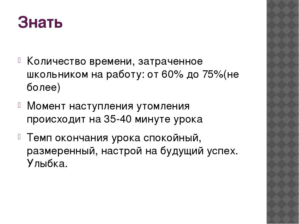 Знать Количество времени, затраченное школьником на работу: от 60% до 75%(не...
