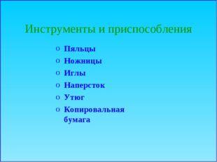 Инструменты и приспособления Пяльцы Ножницы Иглы Наперсток Утюг Копировальная