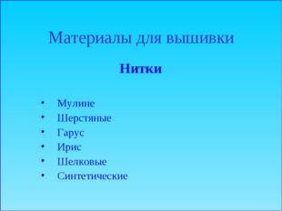 Материалы для вышивки Нитки Мулине Шерстяные Гарус Ирис Шелковые Синтетические