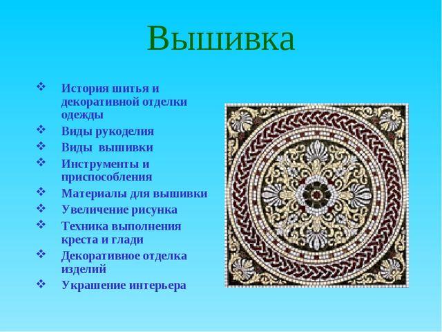 Вышивка История шитья и декоративной отделки одежды Виды рукоделия Виды вышив...