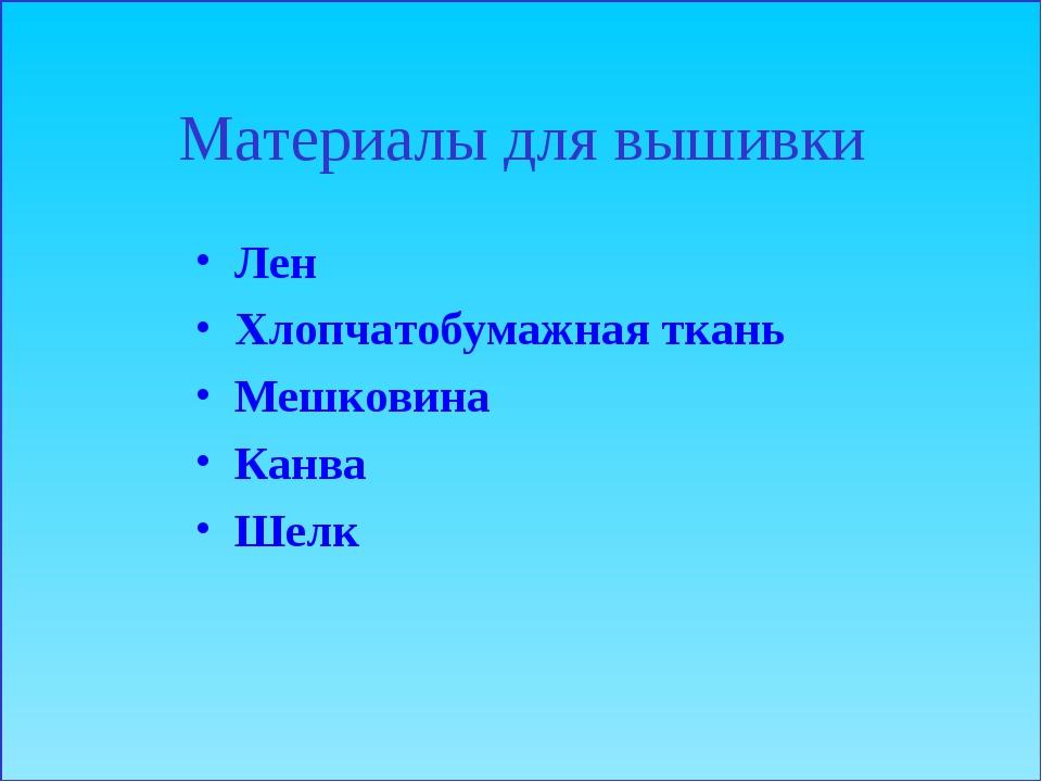 Материалы для вышивки Лен Хлопчатобумажная ткань Мешковина Канва Шелк