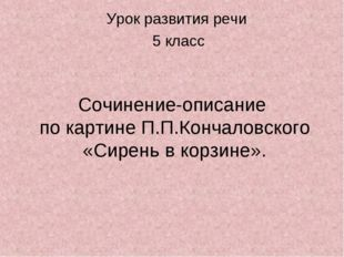 Сочинение-описание по картине П.П.Кончаловского «Сирень в корзине». Урок разв
