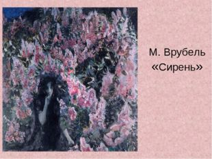 М. Врубель «Сирень»