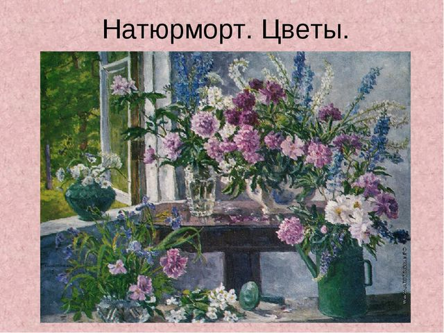 Натюрморт. Цветы.