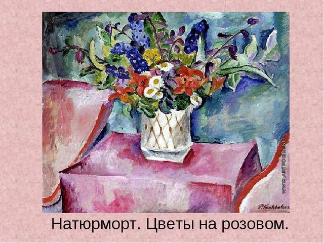 Натюрморт. Цветы на розовом.
