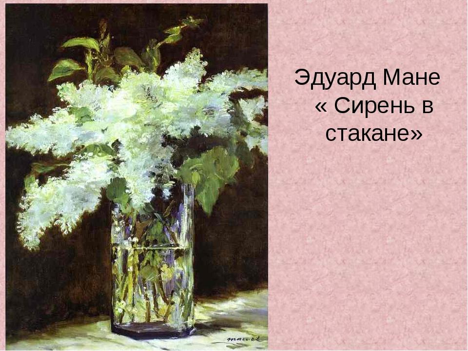 Эдуард Мане « Сирень в стакане»