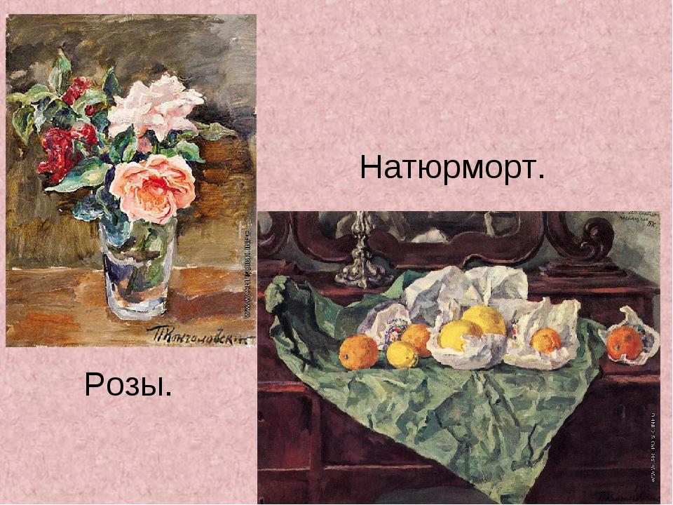 Розы. Натюрморт.