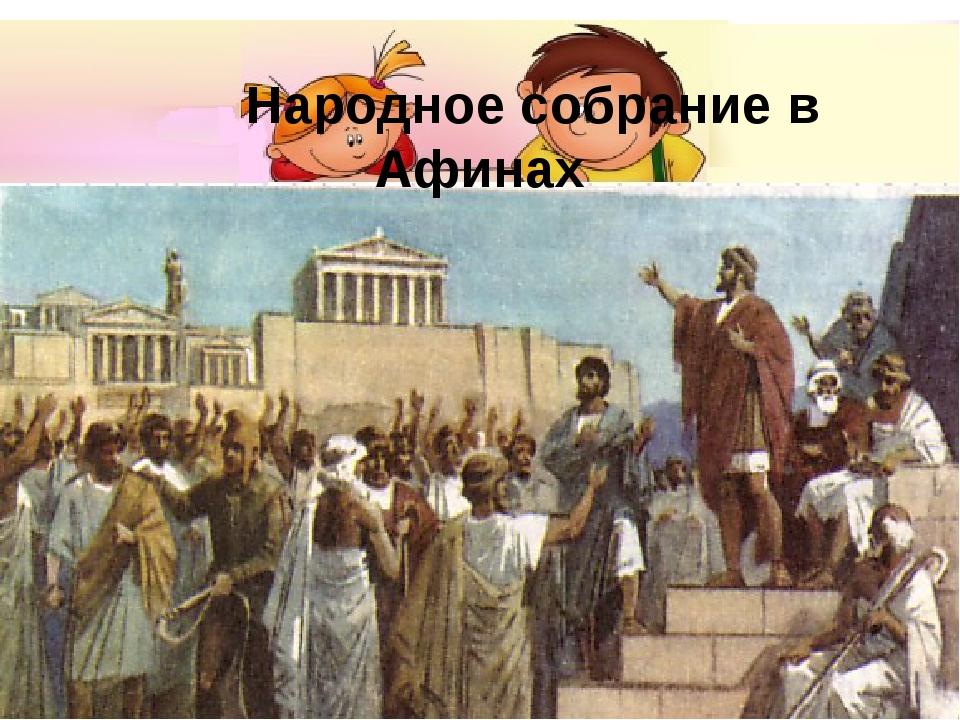 народное собрание в афинах одна