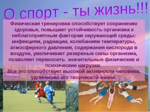 Физическая тренировка способствует сохранению здоровья, повышает устойчивост