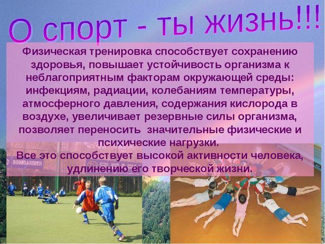 Физическая тренировка способствует сохранению здоровья, повышает устойчивост...