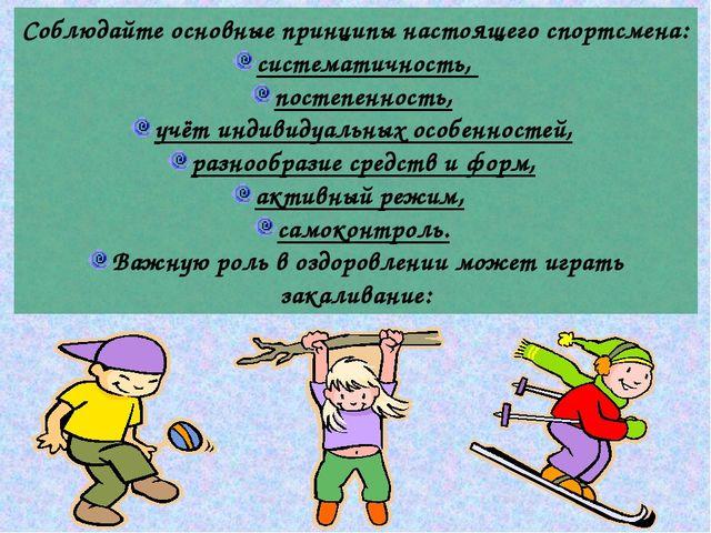 Соблюдайте основные принципы настоящего спортсмена: систематичность, постепен...