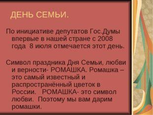 ДЕНЬ СЕМЬИ. По инициативе депутатов Гос.Думы впервые в нашей стране с 2008 го