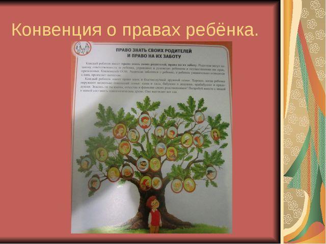 Конвенция о правах ребёнка.