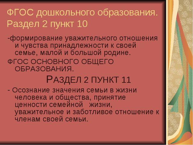ФГОС дошкольного образования. Раздел 2 пункт 10 -формирование уважительного о...