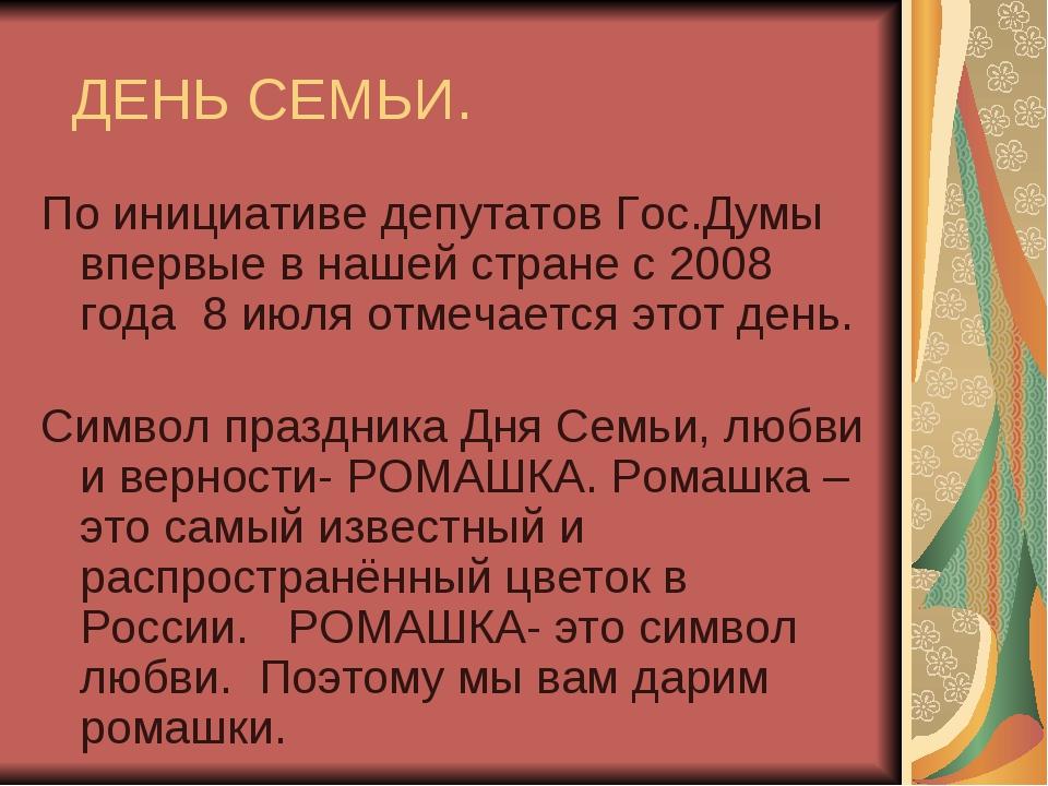 ДЕНЬ СЕМЬИ. По инициативе депутатов Гос.Думы впервые в нашей стране с 2008 го...