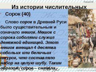 Из истории числительных Сорок (40) Слово сорок в Древней Руси было существите