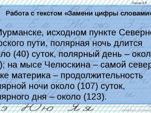 Работа с текстом «Замени цифры словами». В Мурманске, исходном пункте Северн