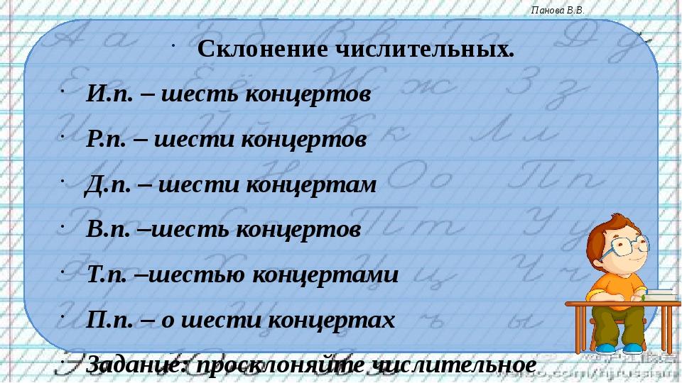 Склонение числительных. И.п. – шесть концертов Р.п. – шести концертов Д.п. –...
