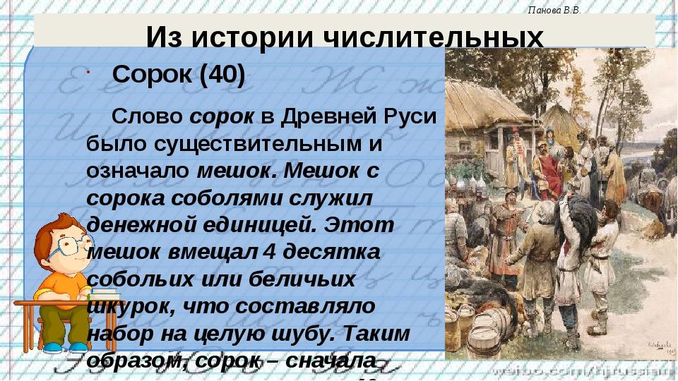 Из истории числительных Сорок (40) Слово сорок в Древней Руси было существите...