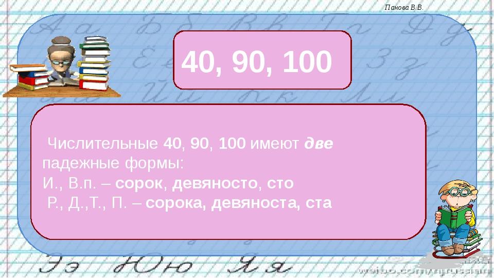 Числительные 40, 90, 100 имеют две падежные формы: И., В.п. – сорок, девянос...