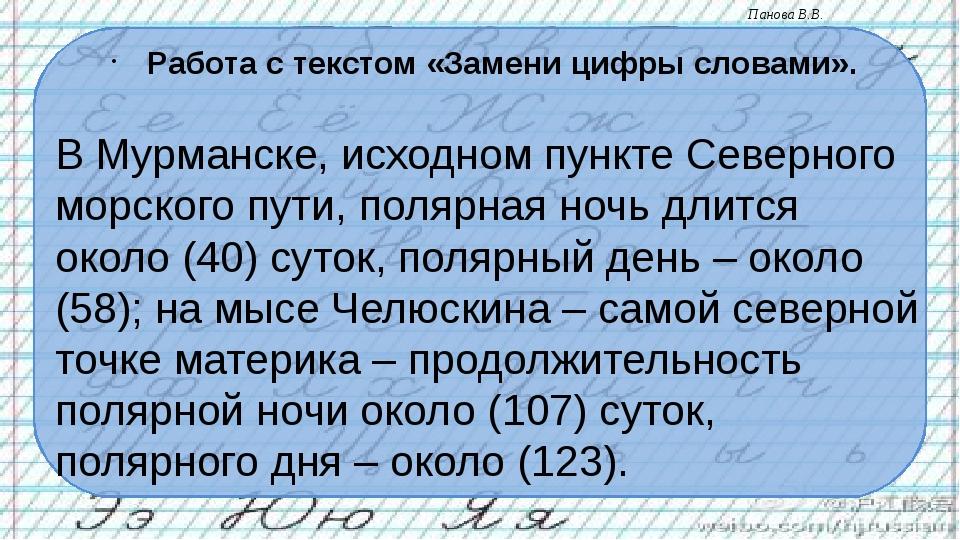 Работа с текстом «Замени цифры словами». В Мурманске, исходном пункте Северн...