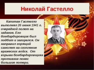 Николай Гастелло Капитан Гастелло выполнял 26 июня 1941 г. очередной полет на