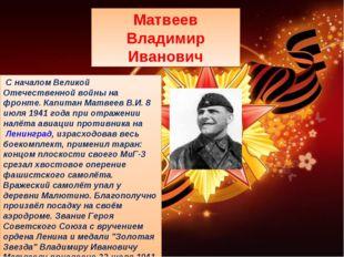С началом Великой Отечественной войны на фронте. Капитан Матвеев В.И. 8 июля