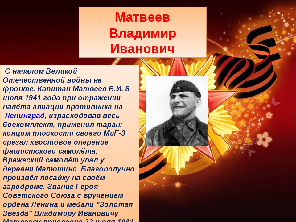 С началом Великой Отечественной войны на фронте. Капитан Матвеев В.И. 8 июля...