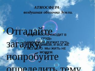 АТМОСФЕРА- воздушная оболочка Земли. Отгадайте загадку, попробуйте определить
