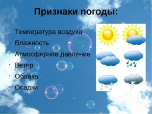 Признаки погоды: Температура воздуха Влажность Атмосферное давление Ветер Обл