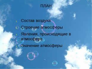 ПЛАН Состав воздуха Строение атмосферы Явления, происходящие в атмосфере Знач