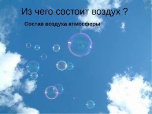 Из чего состоит воздух ?