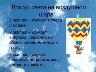 """""""Вокруг света на воздушном шаре"""" 1 экипаж – изучает облака и осадки; 2 экипаж"""