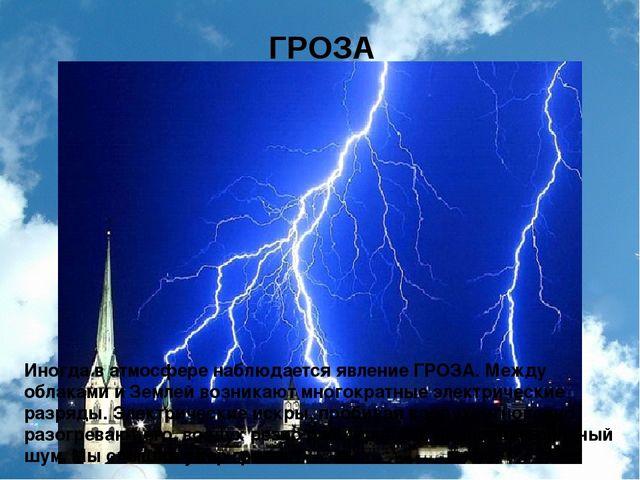 Иногда в атмосфере наблюдается явление ГРОЗА. Между облаками и Землей возник...