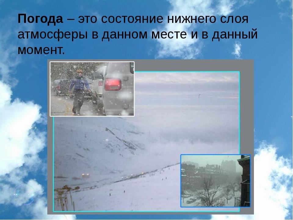 Погода – это состояние нижнего слоя атмосферы в данном месте и в данный моме...