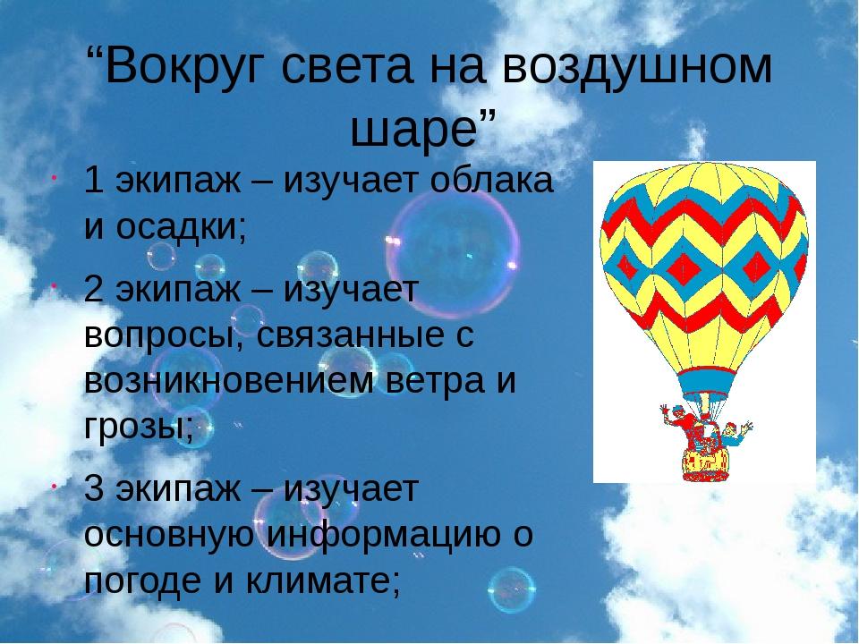 """""""Вокруг света на воздушном шаре"""" 1 экипаж – изучает облака и осадки; 2 экипаж..."""