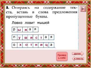 далее к тексту Проверь себя ы ж у ш и с т х о т н и ц