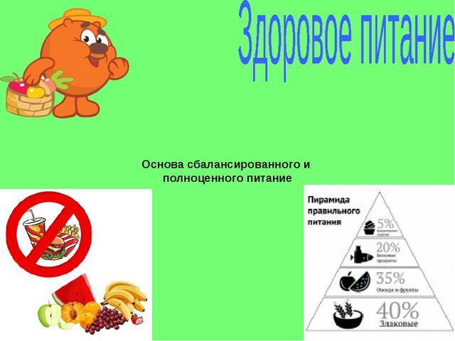 Основа сбалансированного и полноценного питание