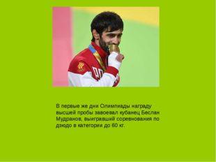 В первые же дни Олимпиады награду высшей пробы завоевал кубанец Беслан Мудран