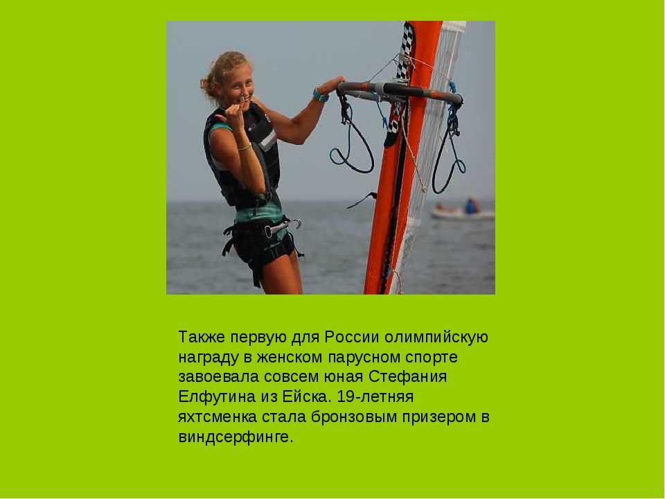 Также первую для России олимпийскую награду в женском парусном спорте завоева...