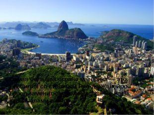 Самая большая страна материка — это Бразилия со столицей Рио-де-Жанейро. Гор