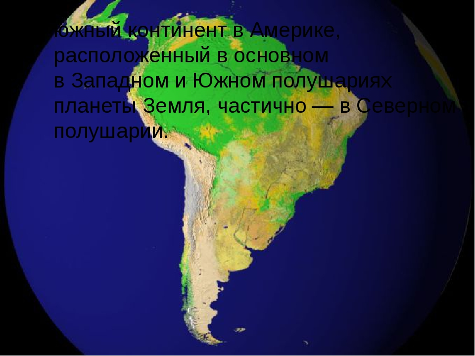 южныйконтинентвАмерике, расположенный в основном вЗападномиЮжномполуш...