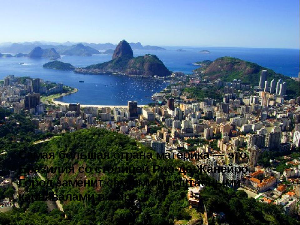 Самая большая страна материка — это Бразилия со столицей Рио-де-Жанейро. Гор...