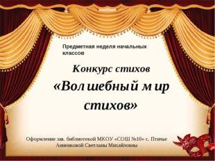 Конкурс стихов «Волшебный мир стихов» Предметная неделя начальных классов Офо