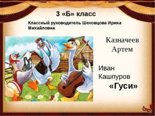 3 «Б» класс Классный руководитель Шеховцова Ирина Михайловна Казначеев Артем